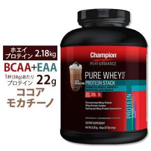 チャンピオン ピュアホエイプラス プロテインスタック ココアモカチーノ 2.18kg ダイエット|womensfitness