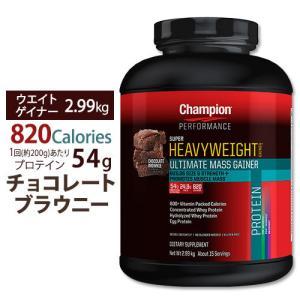 スーパーヘビーウエイトゲイナー 820 プロテイン チャンピオン チョコレートブラウニー 2.99kg|womensfitness