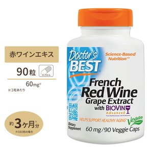 フレンチ レッドワインエキス 60mg 90粒 赤ワイン レスベラトロール womensfitness