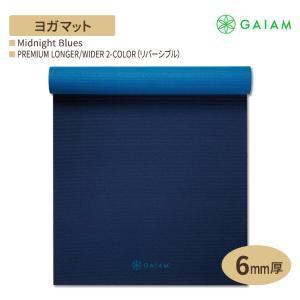 GAIAM プレミアム 大ヨガマット(6mm) 2カラー ミッドナイトブルー ガイアム|womensfitness