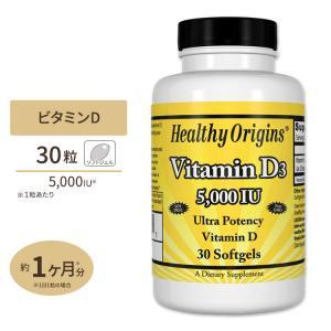 Healthy Origins ビタミンD3 5000IU 30粒 womensfitness
