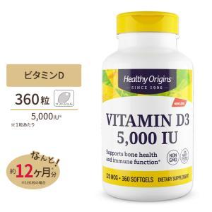 [NEW] ビタミンD3 (ラノリン) 5000IU 360粒 ソフトジェル Healthy Origins (ヘルシーオリジンズ)|womensfitness