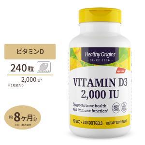 [NEW] ビタミンD3 (ラノリン) 2000IU 240粒 ソフトジェル Healthy Origins (ヘルシーオリジンズ)|womensfitness