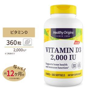 [NEW] ビタミンD3 (ラノリン) 2000IU 360粒 ソフトジェル Healthy Origins (ヘルシーオリジンズ)|womensfitness