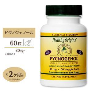 [NEW] ピクノジェノール 30mg 60粒入り ベジタブルカプセル Healthy Origins(ヘルシーオリジンズ)|womensfitness