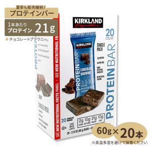 [NEW] プロテインバー チョコレートブラウニー 20本 Kirkland Signature(カークランドシグネチャー)|womensfitness