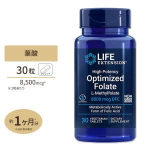 オプティマイズド葉酸 5000mcg 30ベジタリアン タブレット Life Extension ライフエクステンション|womensfitness