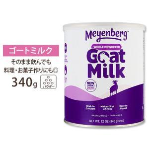 ゴートミルクパウダー(全脂粉乳)葉酸・ビタミンD配合 340g Meyenberg(メインバーグ)