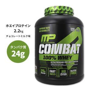 コンバット 100% ホエイ プロテイン 2.2kg  チョコレートミルク protein *|womensfitness