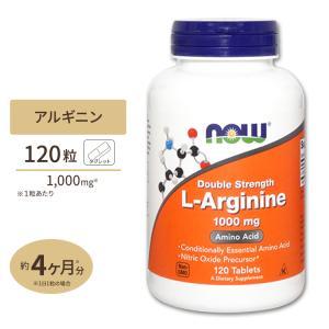 L-アルギニン 1000mg 120粒    NOW Foods ナウフーズ|womensfitness
