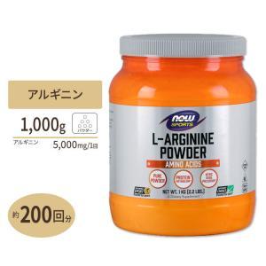 Lアルギニン パウダー 2.2lbs 1000g NOW Foods ナウフーズ|womensfitness