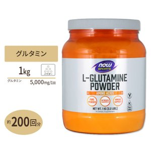 Lグルタミンパウダー 1 kg 35.3 oz NOW Foods ナウフーズ womensfitness
