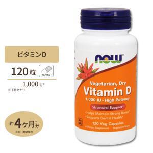 ビタミンD2 オイルフリー 1000IU カプセルタイプ 120粒 NOW Foods ナウフーズ womensfitness