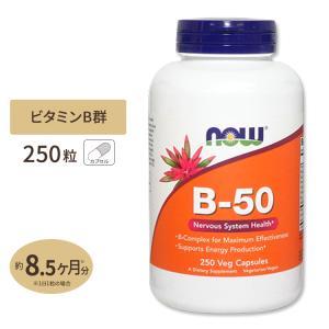ビタミンB-50 250粒 カプセルタイプ NOW Foods ナウフーズ|womensfitness