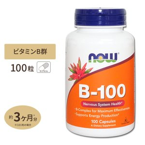 ビタミンB-100 100粒 NOW Foods ナウフーズ|womensfitness