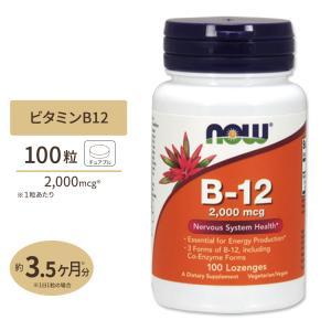 ビタミンB-12 2000mcg 100粒 NOW Foods ナウフーズ|womensfitness