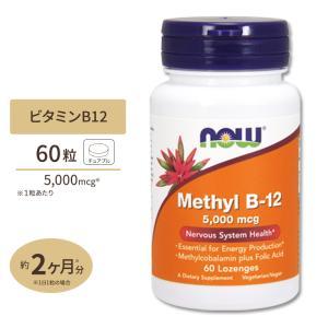 メチルB-12 ビタミンB12 5000mcg 60粒 トローチ NOW Foods ナウフーズ|womensfitness