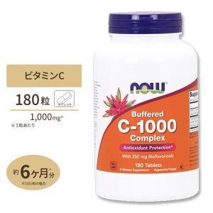 ビタミンC-1000 コンプレックス 180粒 お得サイズ NOW Foods ナウフーズ|womensfitness