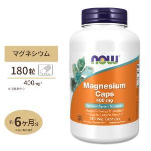 マグネシウム 400mg 180粒 NOW Foods ナウフーズ