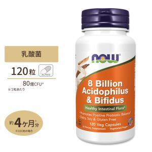 プロバイオティクスアシドフィルス+ビフィダス 80億 120粒アシドフィルス菌 NOW Foods ナウフーズ|womensfitness