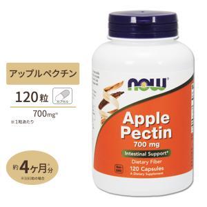 アップルペクチン 700mg 120粒 NOW Foods ナウフーズ|womensfitness
