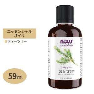 ティーツリーオイル 59ml 100%ピュア NOW Foods ナウフーズ|womensfitness