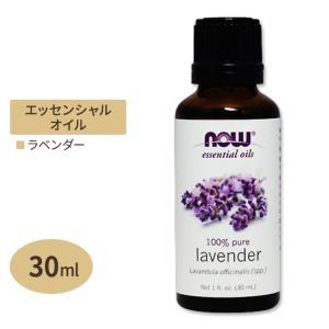ラベンダーオイル 30ml 100%ピュア NOW Foods ナウフーズ|womensfitness