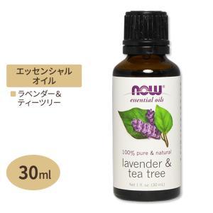 ラベンダー&ティーツリー エッセンシャルオイル 30ml NOW Foods ナウフーズ|womensfitness