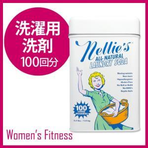 ランドリーソーダ 洗濯用洗剤 1.5kg 約100回分 Nellie's All-Natural|womensfitness