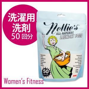 ランドリーソーダ 洗濯用洗剤 726g 約50回分 Nellie's All-Natural ※返品不可|womensfitness