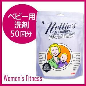 ベビーランドリー 726g Nellie's All-Natural|womensfitness