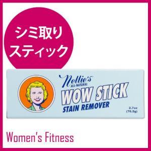 ワオスティック ステインリムーバー 76.5g Nellie's All-Natural|womensfitness