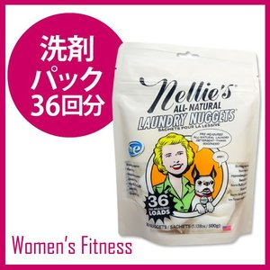 ランドリーナゲット 洗濯用洗剤 36回分 Nellie's All-Natural|womensfitness