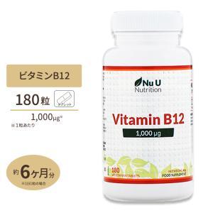 ビタミンB12 1000mg 180粒 ベジタリアンタブレット NU U Nutrition (ニューユーニュートリション)|womensfitness