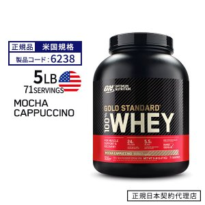 ゴールドスタンダード 100% ホエイ モカカプチーノ2.27kg|womensfitness