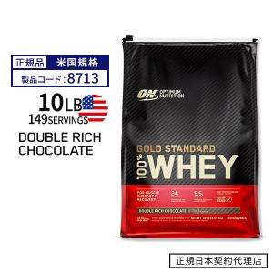 ゴールドスタンダード 100% ホエイプロテイン ダブルリッチチョコレート 4.54kg Optimum Nutrition オプティマムニュートリション|womensfitness