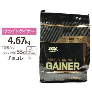ゴールドスタンダード ゲイナー プロテイン 4.67KG チョコレート protein womensfitness