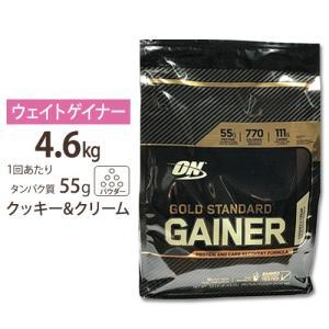 ゴールドスタンダード ゲイナー プロテイン 4.6KG クッキークリーム protein *sale...