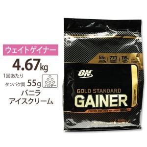 ゴールドスタンダード ゲイナー プロテイン 4.67KG バニラアイスクリーム protein womensfitness