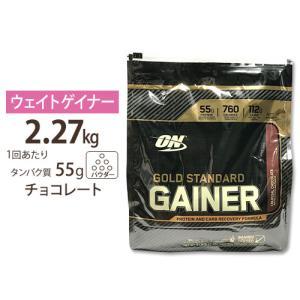 ゴールドスタンダード ゲイナー プロテイン 2.27KG チョコレート protein womensfitness
