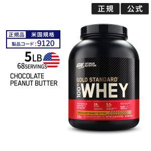 [NEW] ゴールドスタンダード 100%ホエイプロテイン チョコレートピーナッツバター味 2.27kg Optimum Nutrition|womensfitness