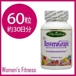 レスベラグレープ レスベラトロール25mg含有 60粒 Paradise Herbs womensfitness