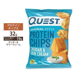 プロテインチップス チェダー&サワークリーム Quest Nutrition