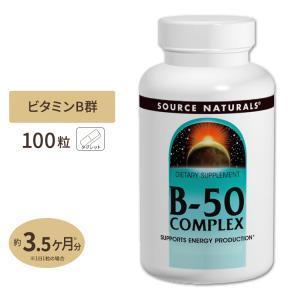 B-50 コンプレックス 100粒 タブレット Source Natural  ソースナチュラル womensfitness