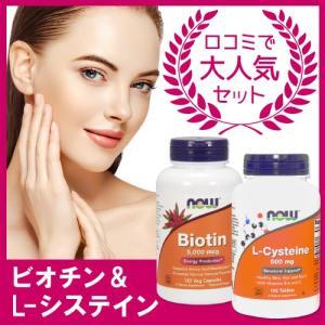 お得セット!ビオチン 120粒 4ヶ月分 ビタミンH × L-システイン 100粒 100日分 NOW Foods ナウフーズ womensfitness
