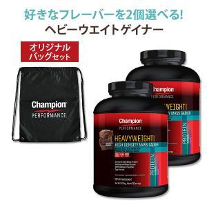【選べるフレーバー】チャンピオン ヘビーウエイトゲイナー 580 3.18kg  2個 & バッグ セット|womensfitness