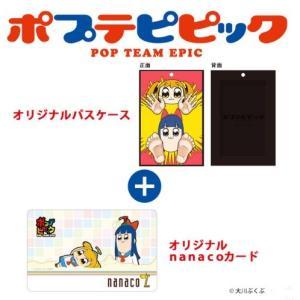 ポプテピピック イトーヨーカドー限定オリジナルパスケース 限定nanacoカード(ナナコカード)付き 「新品」「キャンセル不可」|wonder-bookstore