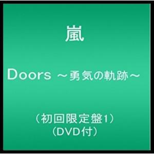 嵐/Doors 〜勇気の軌跡〜<CD+DVD>...の関連商品4