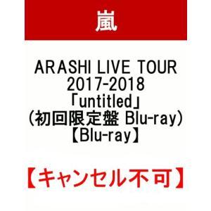 嵐 ARASHI LIVE TOUR 2017-2018 「...