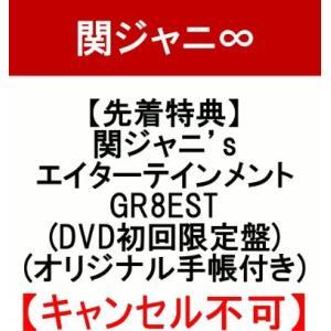 関ジャニ's エイターテインメント GR8EST(DVD 初回限定盤)(特典:オリジナル手帳付き) 「新品」 「キャンセル不可」